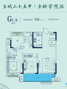 G1-B户型高层