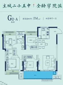 G2-A户型高层